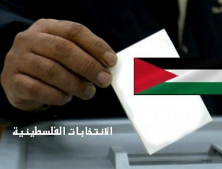 IC welcomes announcement of presidential and legislative elections in Palestine