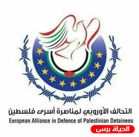 To whom it May concern We, the European alliance in Defence of the Palestinian detainees