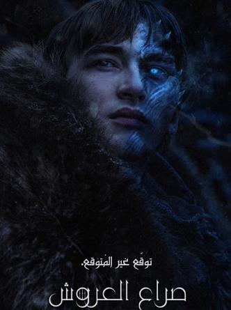 مسلسل قيم اوف ثرونز Game Of Thrones صراع العروش الجزء الثامن الحلقة الرابعة خطأ قاتل